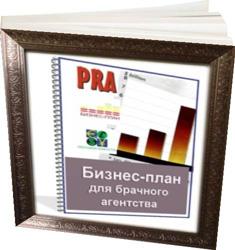 Бизнес Плана Агентства Знакомств